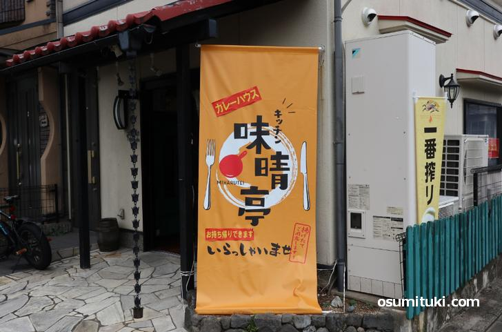 キッチン味晴亭(京都・西院)