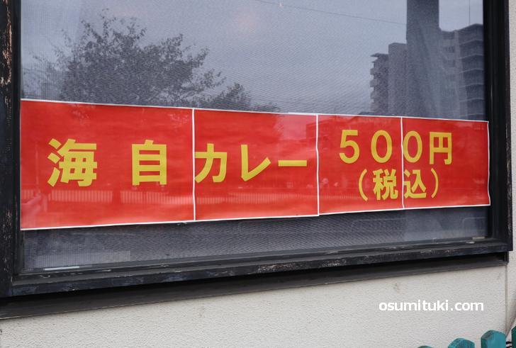 は? 海自カレー 500円(税込み)ですと?