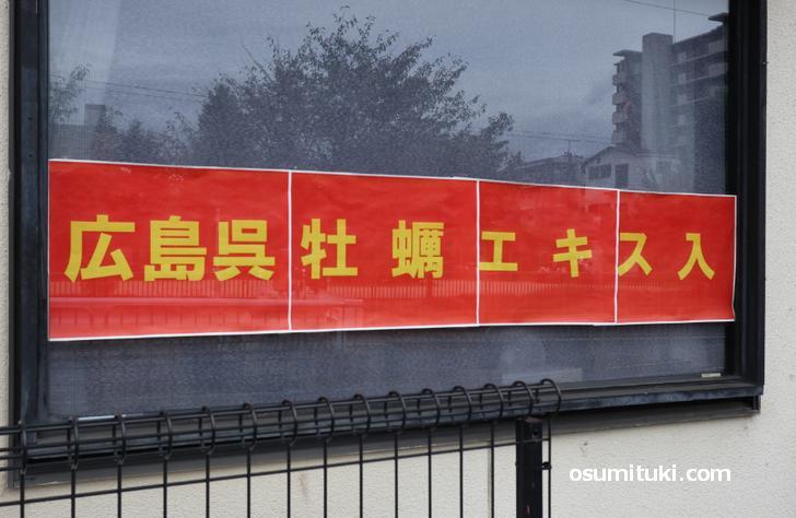広島呉 牡蠣エキス入というパワーワード