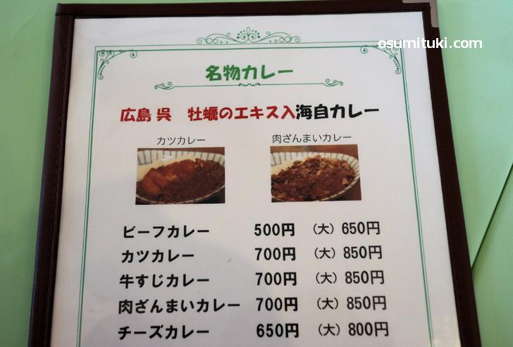 ビーフカレーは500円とリーズナブルで、トッピングで値段が変わります