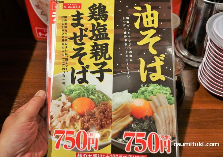 値段はどちらも750円、期間限定販売(路面店のみ)だそうです