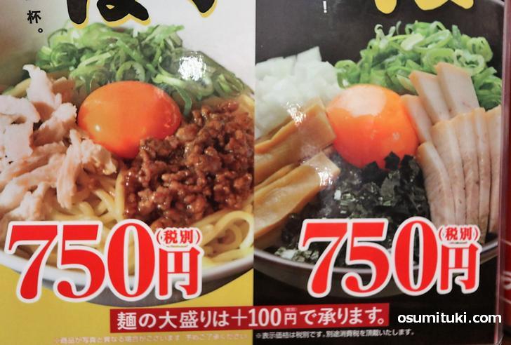 まぜそばは「太麺」がチラッと見えています