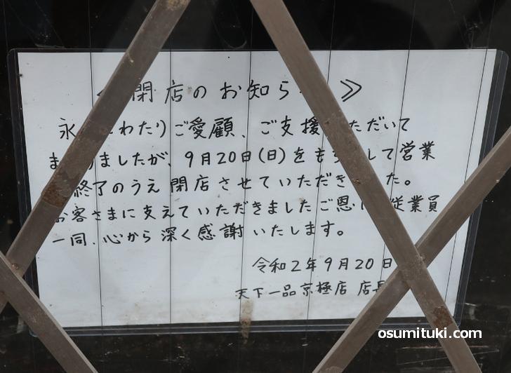 河原町の「天下一品京極店」が2020年9月20日で閉店