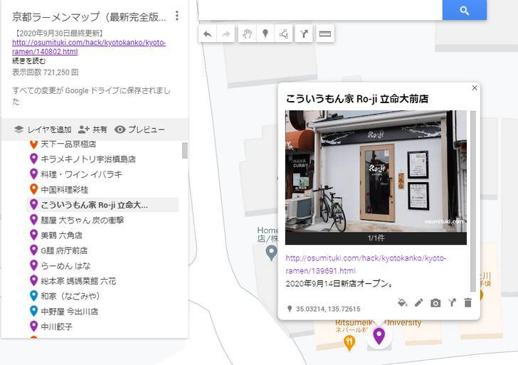 京都ラーメンマップ(2020年9月号)