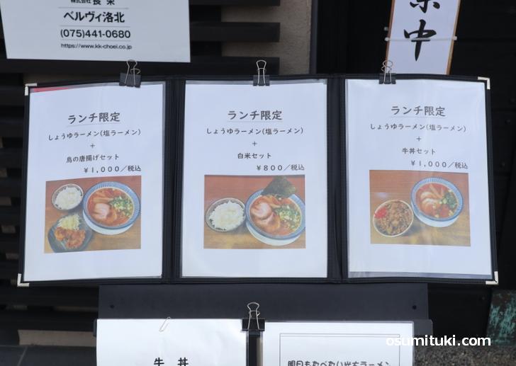 ランチ限定はラーメンと牛丼 or 唐揚げのセットが1000円