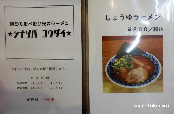 醤油・塩ラーメンは単品で800円