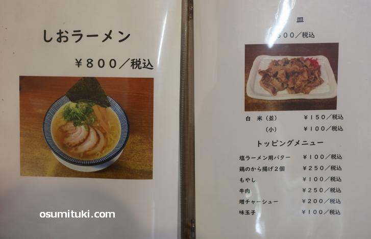 しおラーメン(800円)