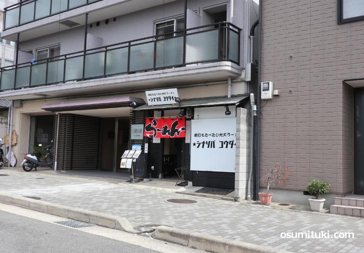 明日もたべたい光大ラーメン★シナソバ コウダイ★(店舗外観写真)