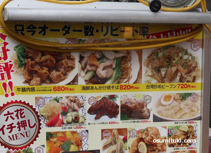 麺メニューは「海鮮あんかけ焼きそば(820円)」