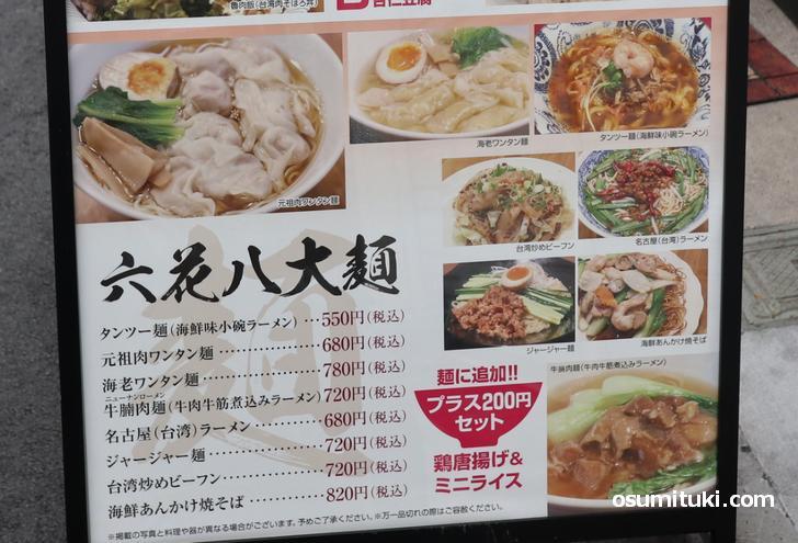 麺類は8種類ありました
