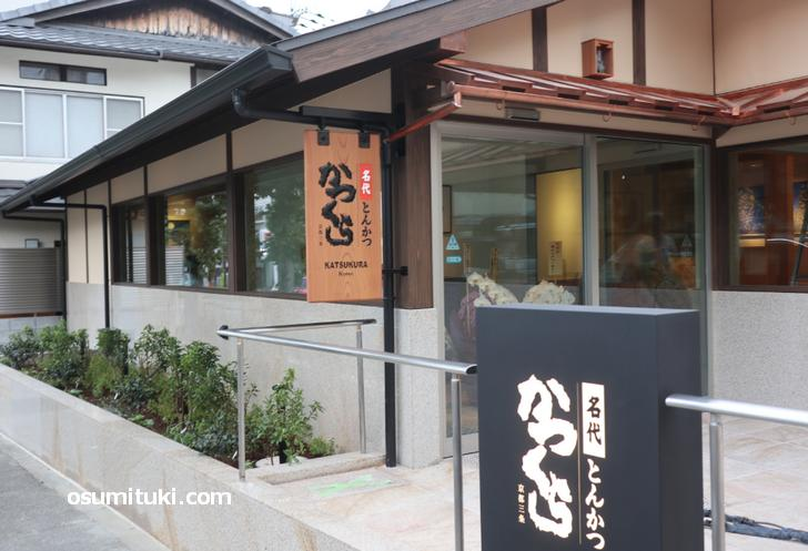 2020年10月2日オープン かつくら銀閣寺店
