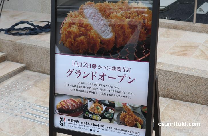 京都のおいしさを追求してきた「かつくら」の銀閣寺店