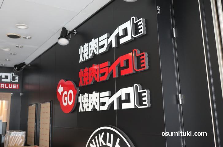 2020年10月8日オープン 焼肉ライク 京都河原町蛸薬師店