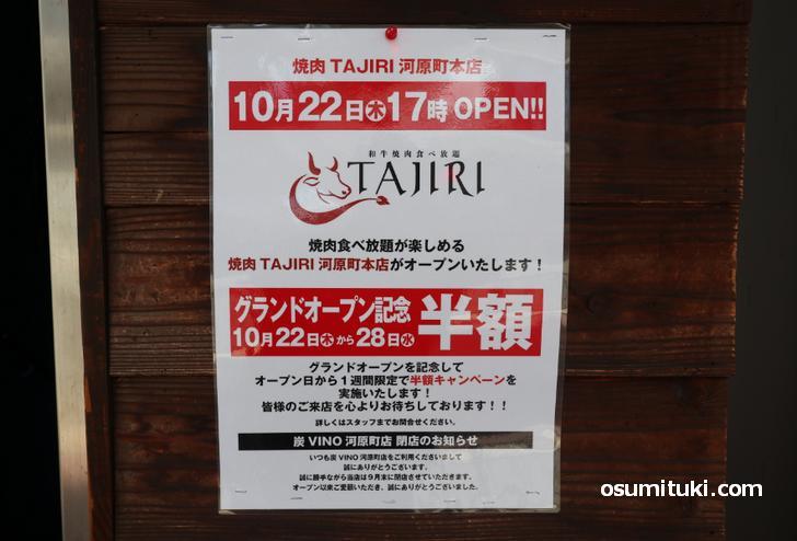 2020年10月22日オープン 焼肉TAJIRI 京都河原町本店