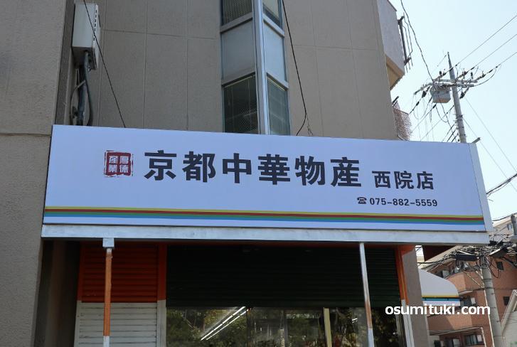 2020年9月19日オープン 京都中華物産 西院店