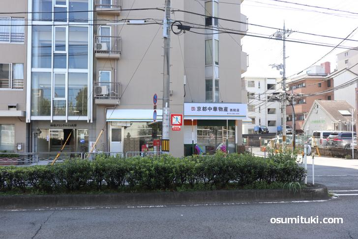 四条通の三菱自動車工場南側、新福菜館(天神川店)の隣り