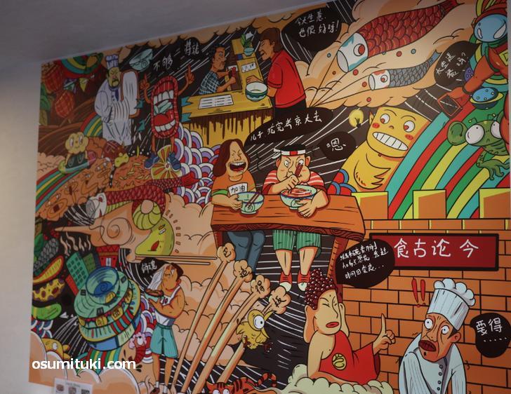 コミック調のストーリーがある絵が壁に描かれています
