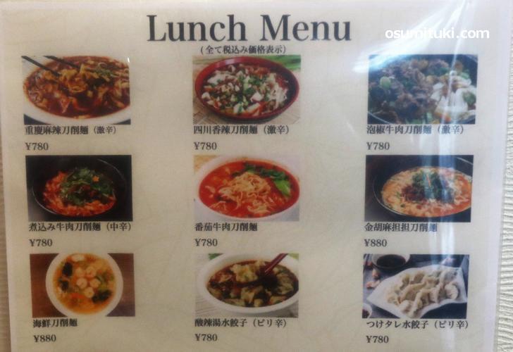 四川刀削麺は7種類、他には「水餃子、チャーハン、麻婆豆腐」など