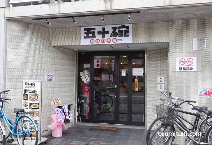 五十碗 四川刀削麺(店舗外観写真)