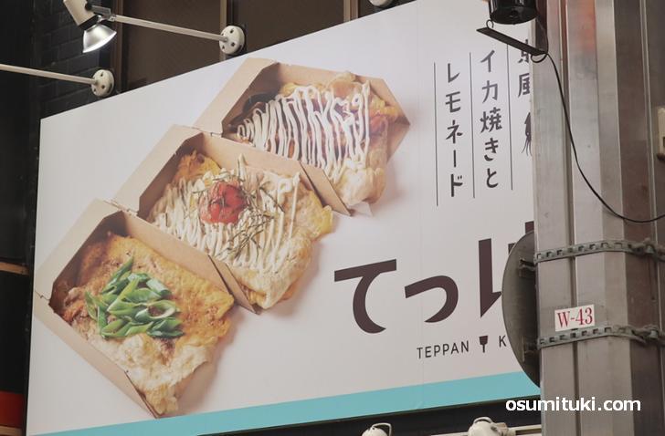 京風イカ焼きとレモネードのお店