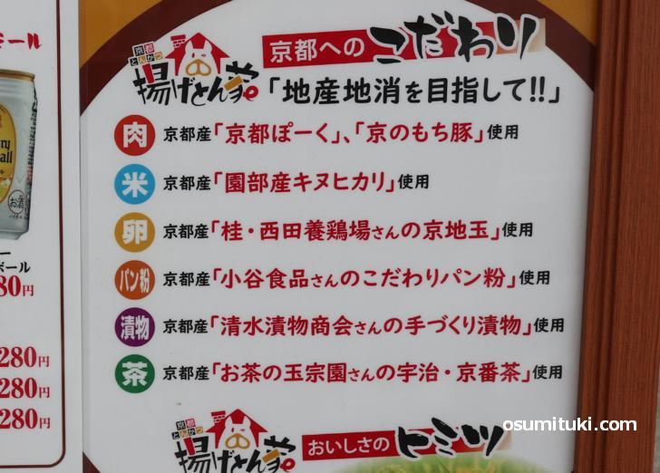 京都産の食材にこだわるというコンセプトのお店