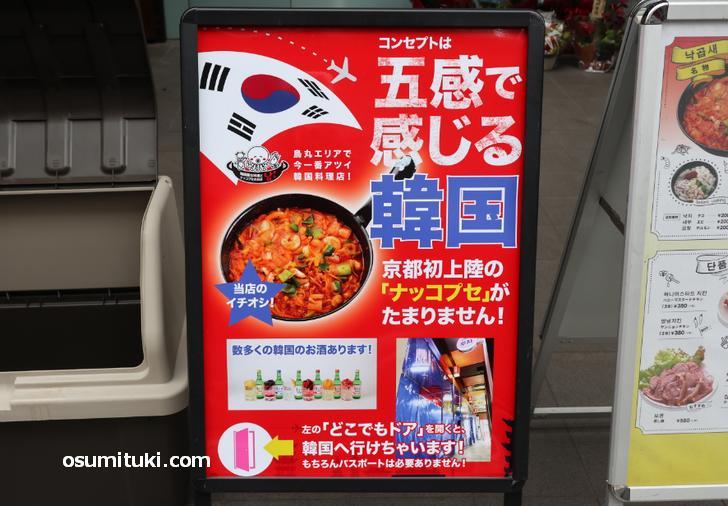 2020年9月26日オープン 韓国屋台料理とナッコプセのお店ナム 四条烏丸店