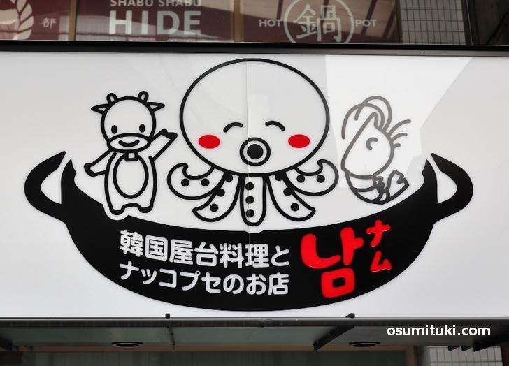 ロゴにも「牛・タコ・エビ」の絵が描かれています