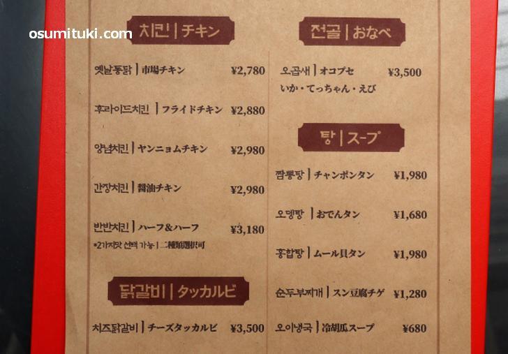 メニューはチキン料理、オコプセ(ナッコプセ)、スープ、タッカルビ