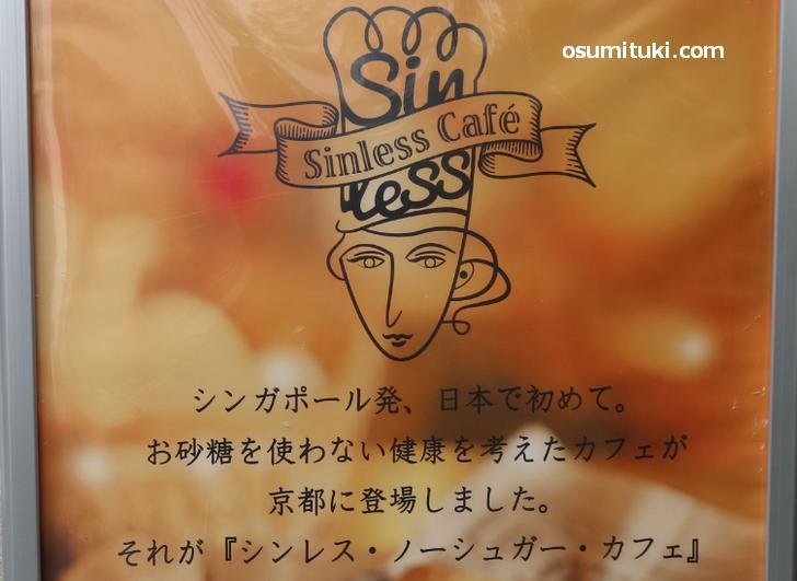 シンガポール発で日本では初めてお砂糖を使わない健康を考えたカフェ