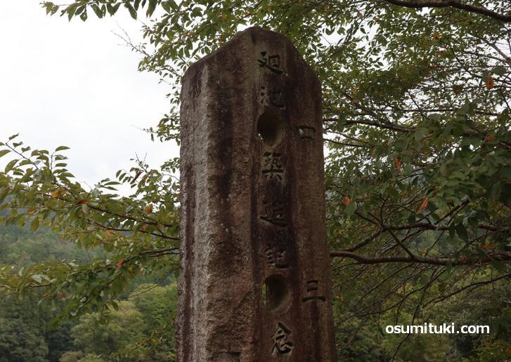 神吉池 (廻り田池)築造の記念碑