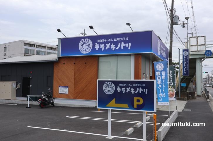2020年9月19日オープン キラメキノトリ宇治槙島店
