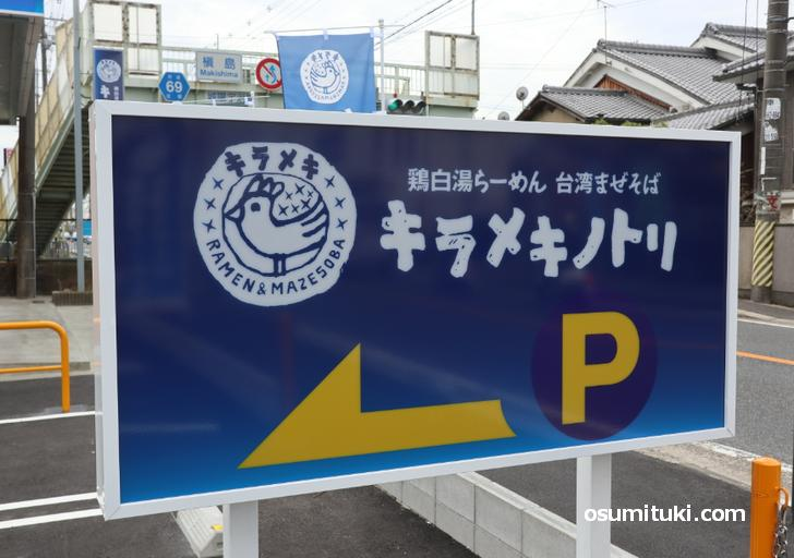 宇治槙島店は15号店になります