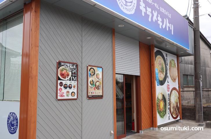 キラメキノトリ宇治槙島店