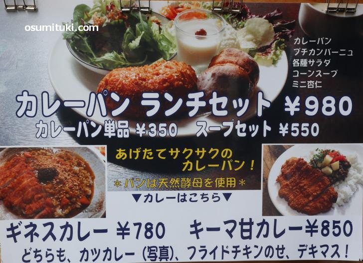 京都にある「カレーパン ランチセット」のポスター
