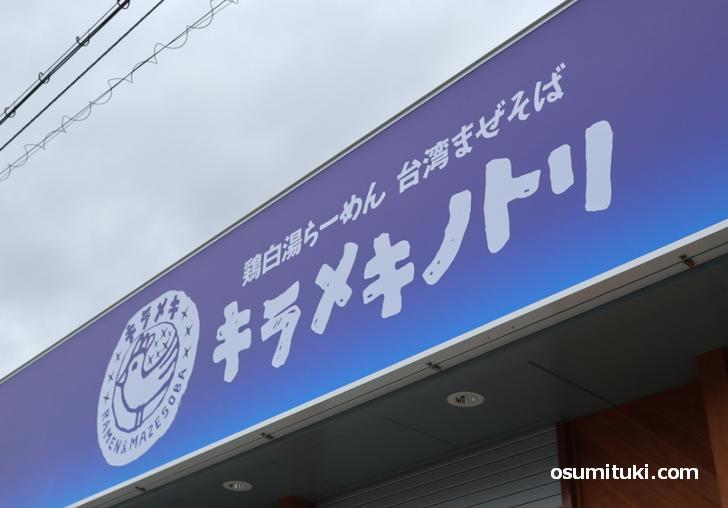 2020年12月1日オープン キラメキノトリひがし舞鶴店