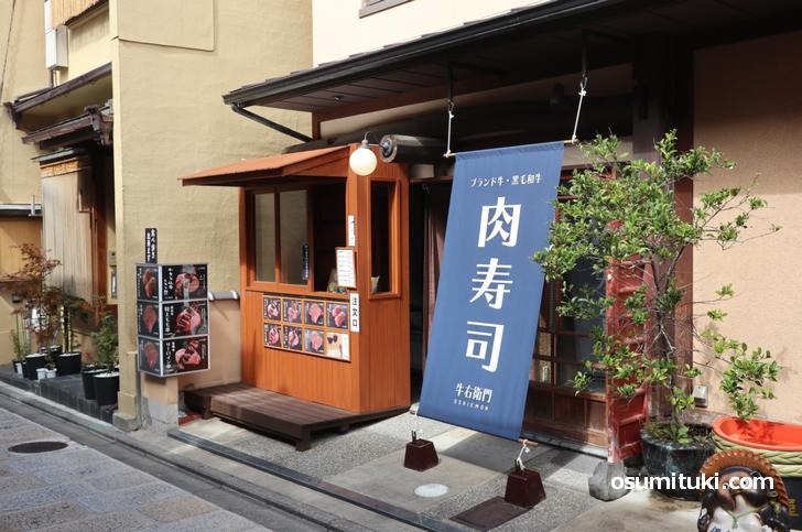 2020年9月10日オープン 牛右衛門 京都八坂本店