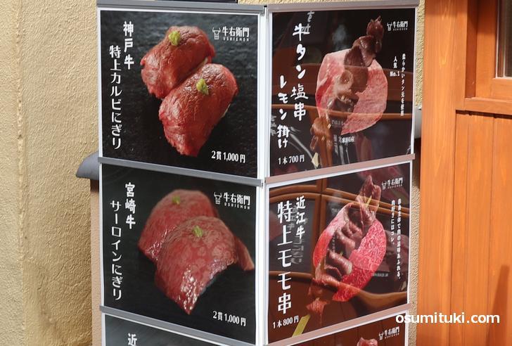 メニューは肉寿司と肉串で食べ歩き可能