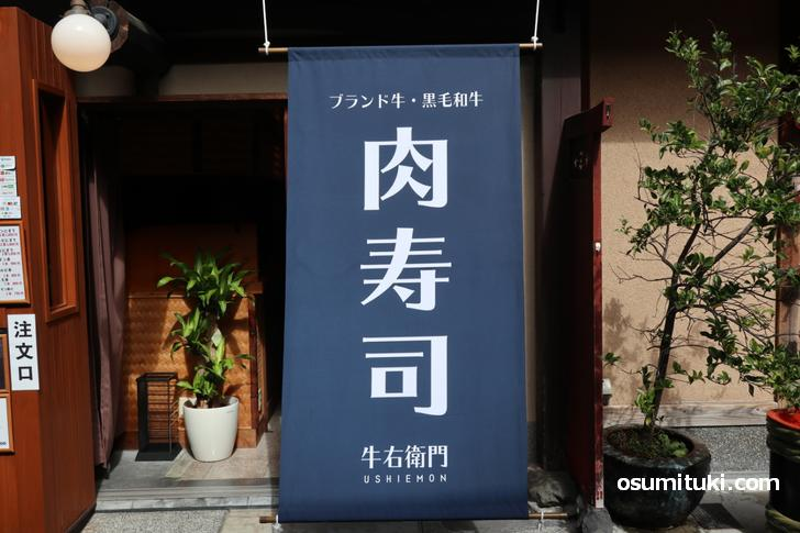 牛右衛門 京都八坂本店(店舗外観写真)