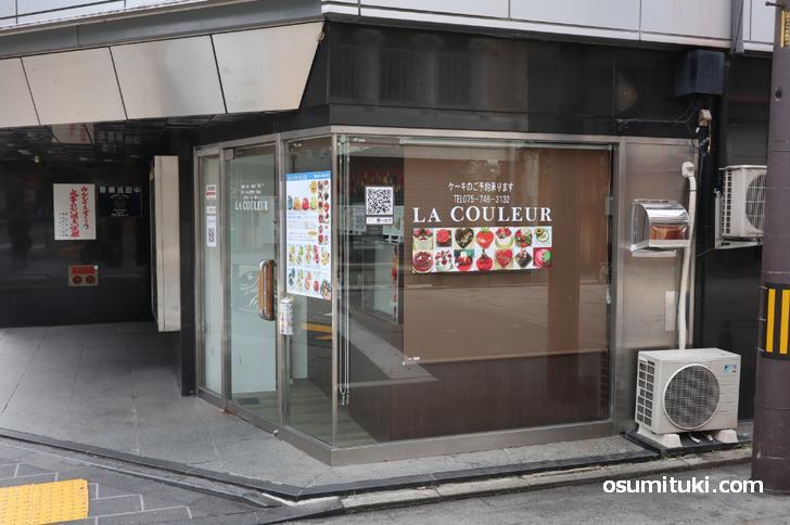 LA COULEUR (ラクルール)移転先新店舗