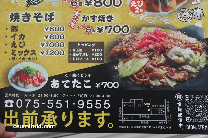 焼きそばは800円~1200円