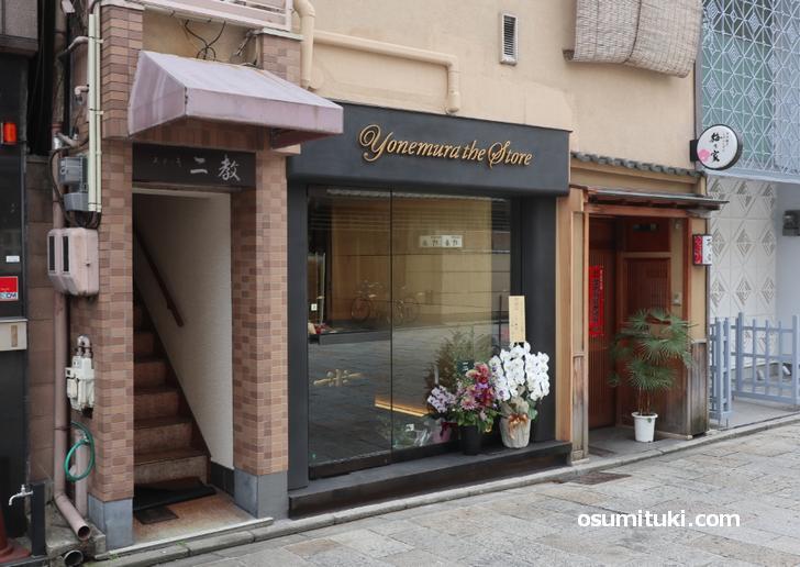 yonemura the store(ヨネムラ・ザ・ストア)