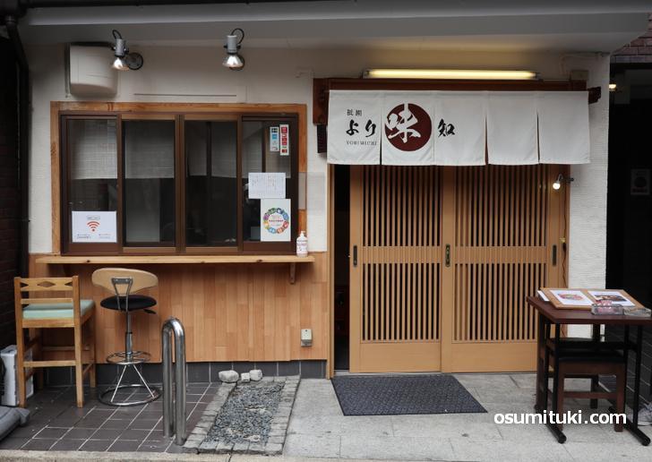 2020年8月3日オープン 祇園 より味知