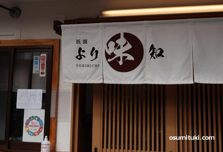 祇園 より味知(店舗外観写真)