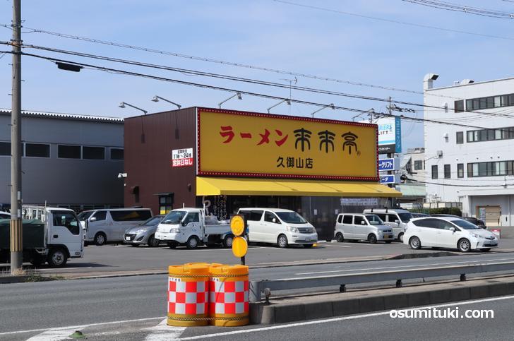来来亭の典型的な店舗、駐車場が広い