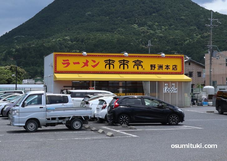 来来亭 野洲本店(滋賀県)