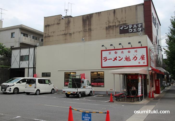ラーメン魁力屋 本店(京都・一乗寺)