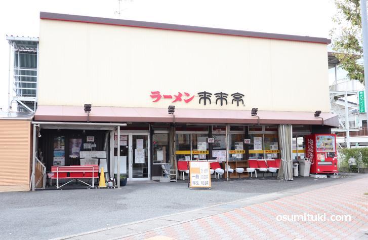 京都の来来亭(桂川店)