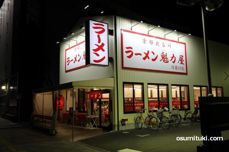 京都の魁力屋(丹波口店)