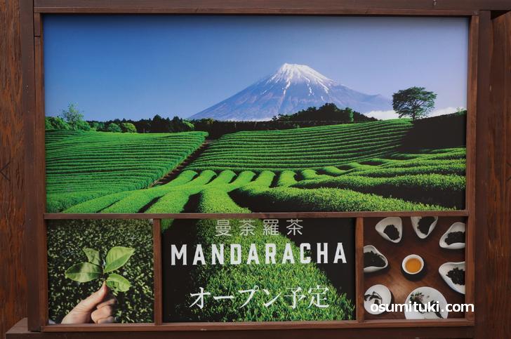 2020年10月10日オープン MANDARACHA - 曼荼羅茶