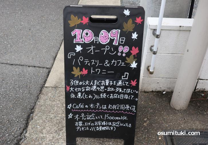 カフェのオープンは2020年10月21日頃とのことです